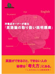 英語脳の取り扱い説明講座★